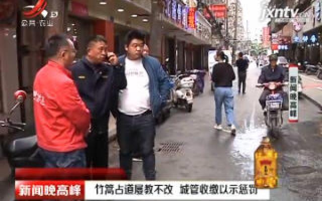 南昌:竹篙占道屡教不改 城管收缴以示惩罚