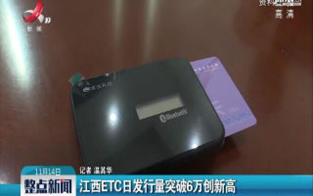 江西ETC日发行量突破6万创新高
