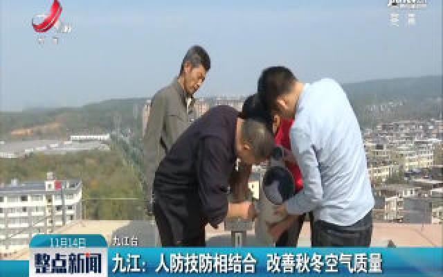 九江:人防技防相结合 改善秋冬空气质量