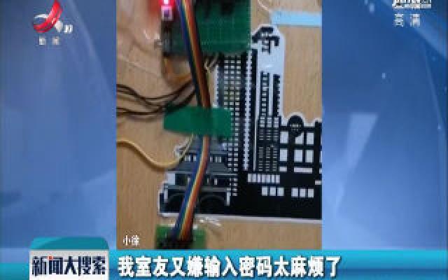 重庆:常忘带钥匙 他为宿舍做指纹锁