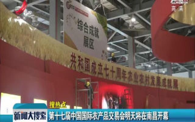 第十七届中国国际农产品交易会11月15日将在南昌开幕