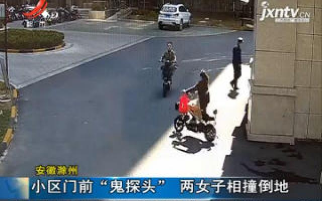 """安徽滁州:小区门前""""鬼探头"""" 两女子相撞倒地"""