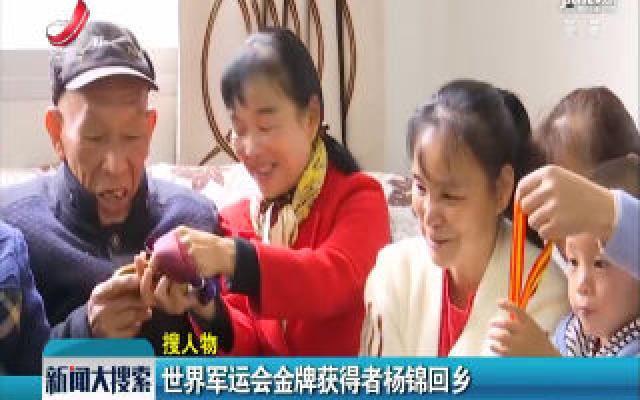 宜丰:世界军运会金牌获得者杨锦回乡