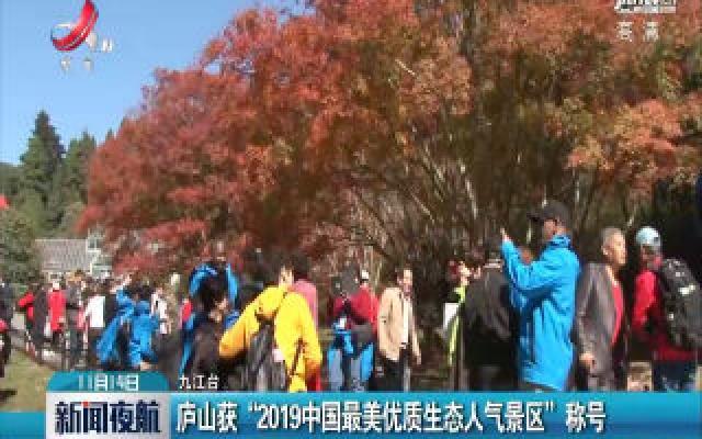 """庐山获""""2019中国最美优质生态人气景区""""称号"""