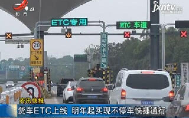 货车ETC上线 2020年起实现不停车快捷通行