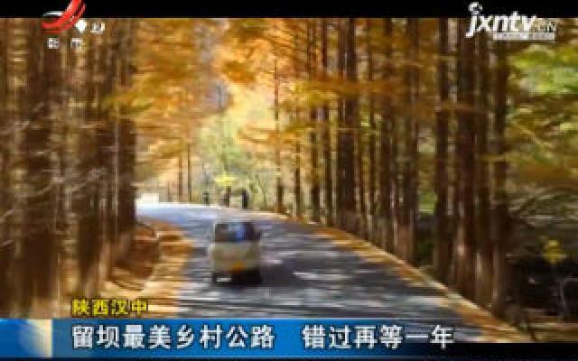 陕西汉中:留坝最美乡村公路 错过再等一年
