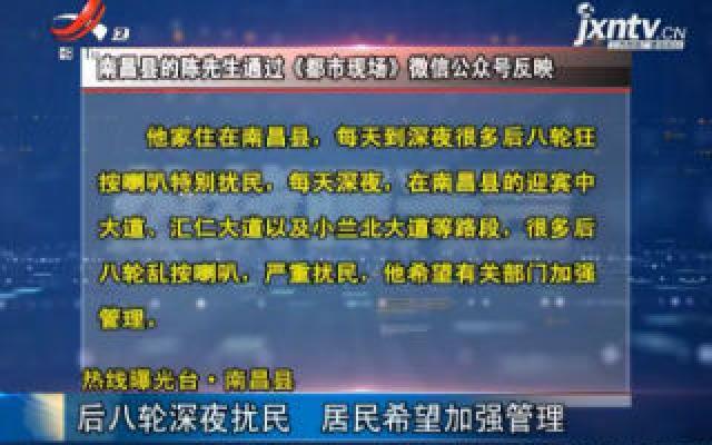【热线曝光台】南昌县:后八轮深夜扰民 居民希望加强管理