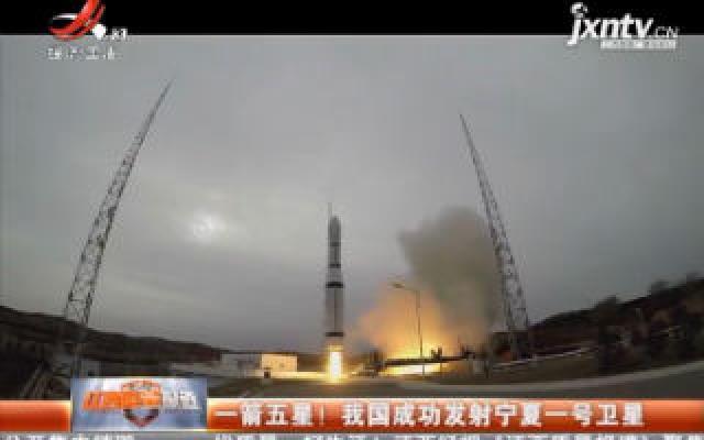 一箭五星! 我国成功发射宁夏一号卫星