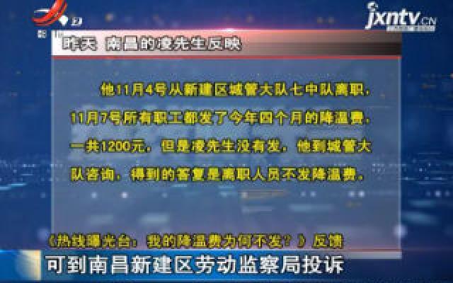 【《热线曝光台:我的降温费为何不发?》反馈】可到南昌新建区劳动监察局投诉