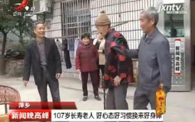 萍乡:107岁长寿老人 好心态好习惯换来好身体