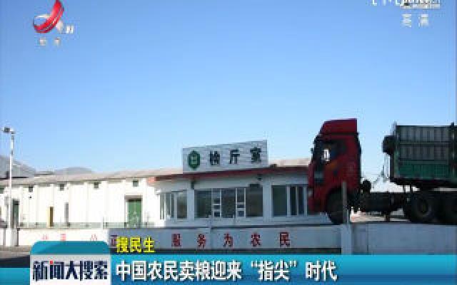 """黑龙江:中国农民卖粮迎来""""指尖""""时代"""