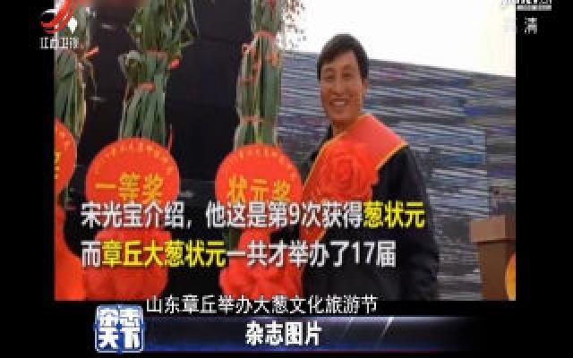 山东章丘举办大葱文化旅游节