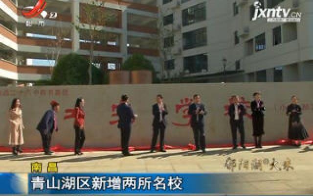 南昌:青山湖区新增两所名校