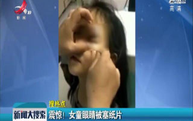 河南禹州:震惊!女童眼睛被塞纸片