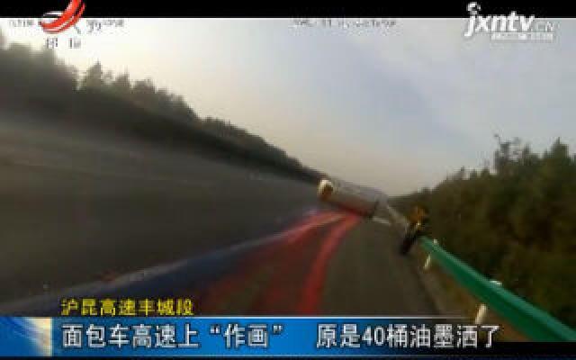 """沪昆高速丰城段:面包车告诉上""""作画"""" 原是40桶油墨洒了"""