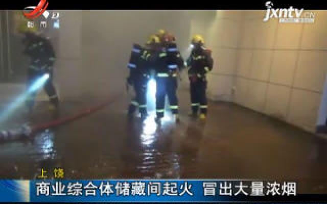 上饶:商业综合体储藏间起火 冒出大量浓烟