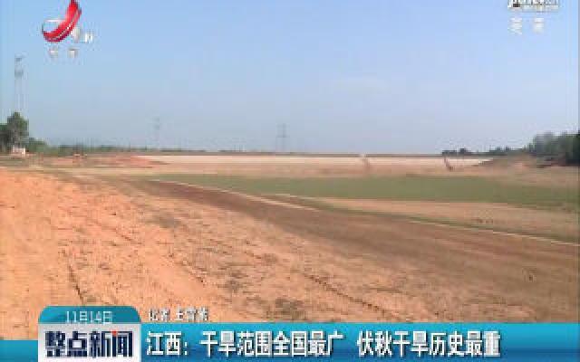 江西:干旱范围全国最广 伏秋干旱历史最重