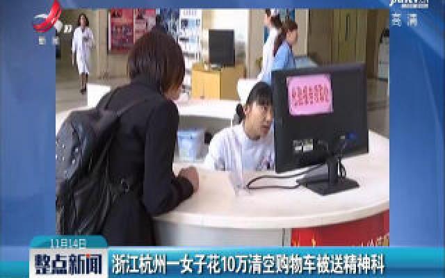 浙江杭州一女子花10万清空购物车被送精神科