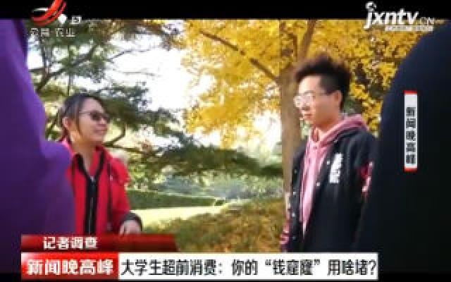 """【记者调查】大学生超前消费:你的""""钱窟窿""""用啥堵?"""