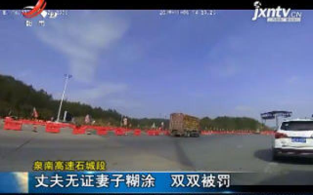 泉南高速石城段:丈夫无证妻子糊涂 双双被罚