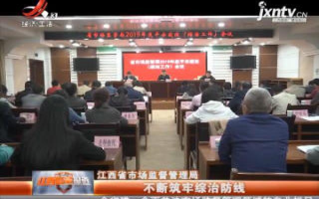 江西省市场监督管理局:不断筑牢综治防线