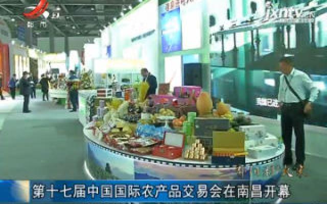第十七届中国国际农产品交易会在南昌开幕