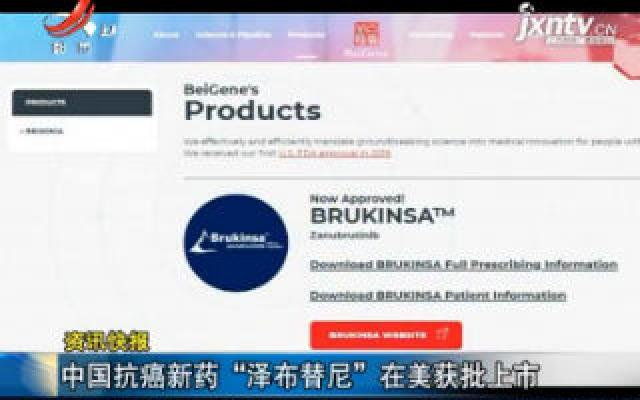 """中国抗癌新药""""泽布替尼""""在美获批上市"""