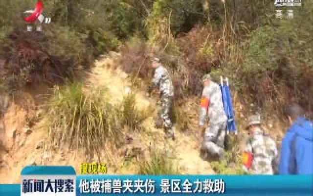 上饶:他被捕兽夹夹伤 景区全力救助