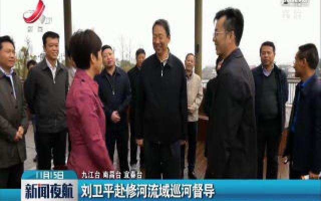 刘卫平赴修河流域巡河督导