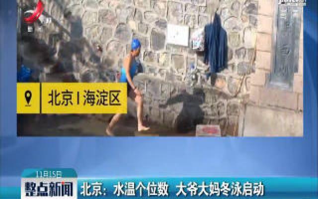 北京:水温个位数 大爷大妈冬泳启动