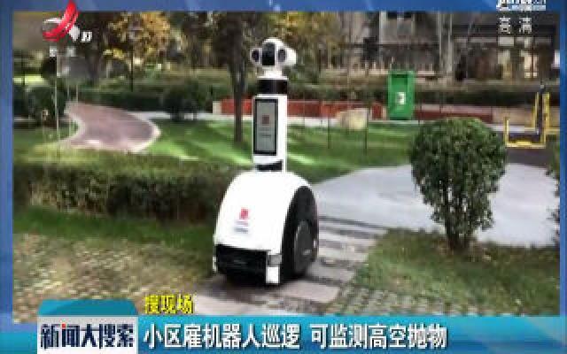 陕西西安:小区雇机器人巡逻 可监测高空抛物