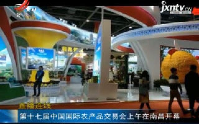 直播连线:第十七届中国国际农产品交易会11月15日上午在南昌开幕