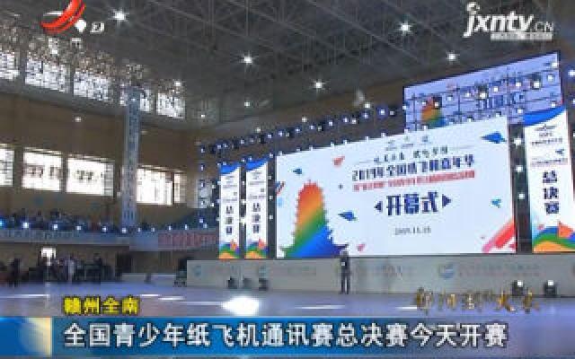 赣州全南:全国青少年纸飞机通讯赛总决赛11月15日开赛