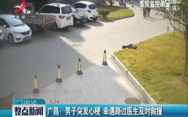 广昌:男子突发心梗 幸遇路过医生及时救援