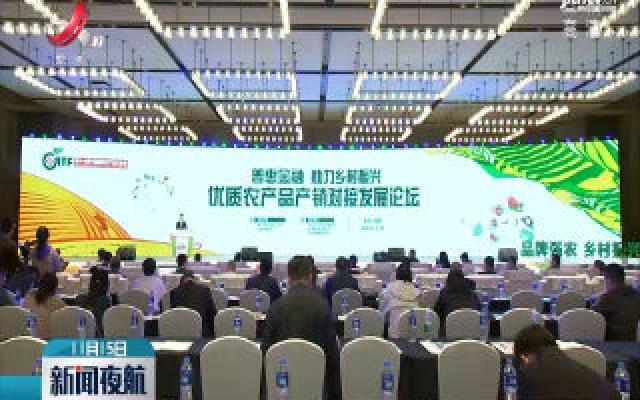 优质农产品产销对接发展论坛在赣举行