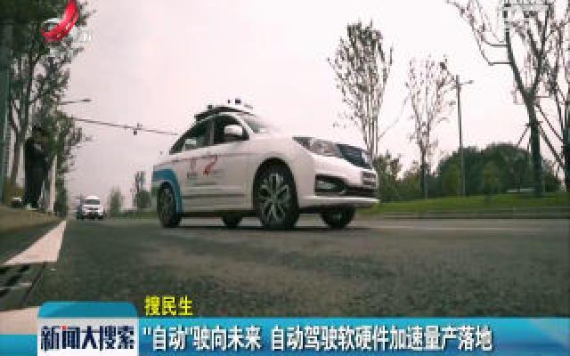 """""""自动""""驶向未来 自动驾驶软硬件加速量产落地"""
