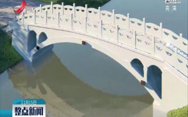 """河北工业大学用3D打印建了一座""""赵州桥"""""""