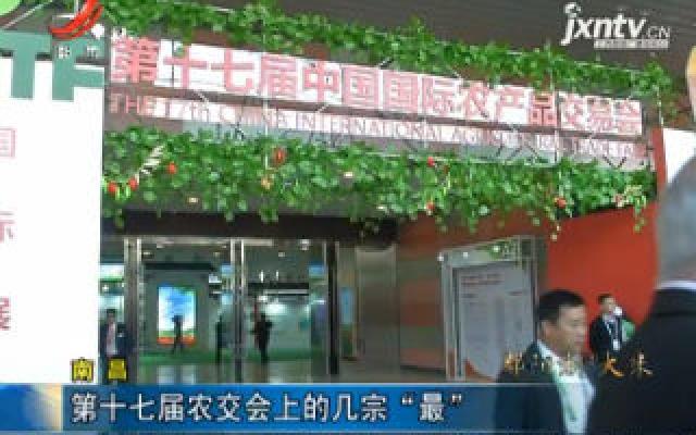 """南昌:第十七届农交会上的几宗""""最"""""""