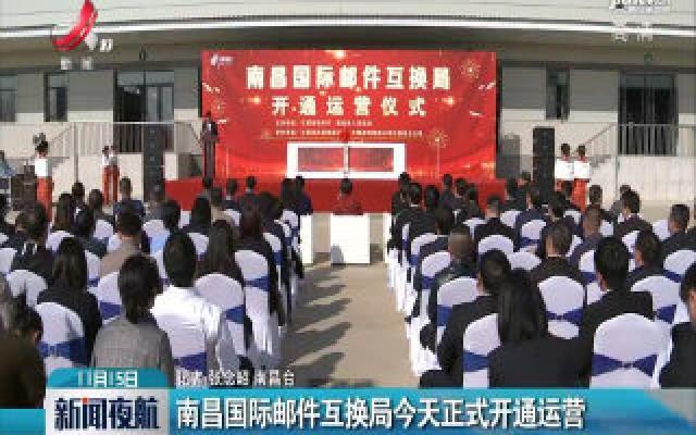 南昌国际邮件互换局11月15日正式开通运营