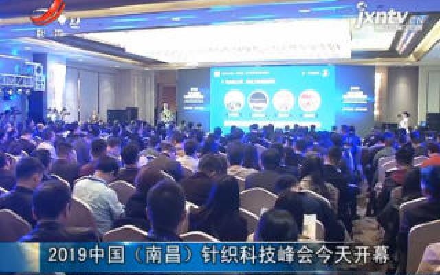 2019中国(南昌)针织科技峰会11月15日开幕