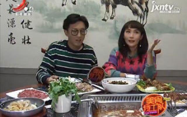 美食特工队20191115