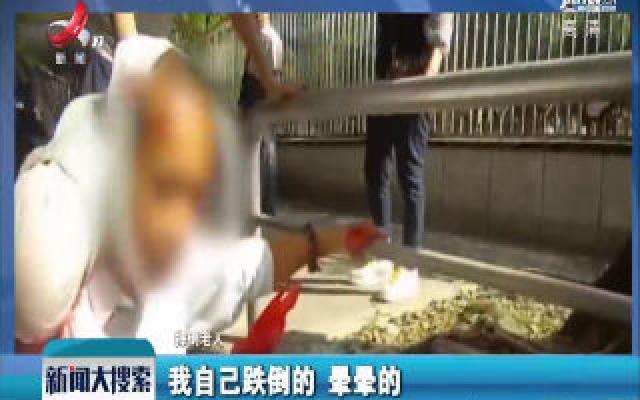 广东佛山:老人摔倒被扶主动解释 自己摔的