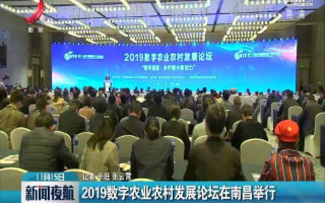 2019数字农业农村发展论坛在南昌举行