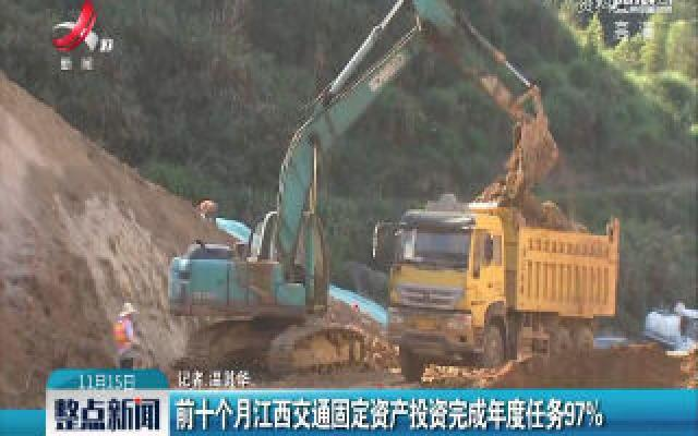 前十个月江西交通固定资产投资完成年度任务97%