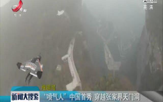 """""""喷气人""""中国首秀 穿越张家界天门洞"""