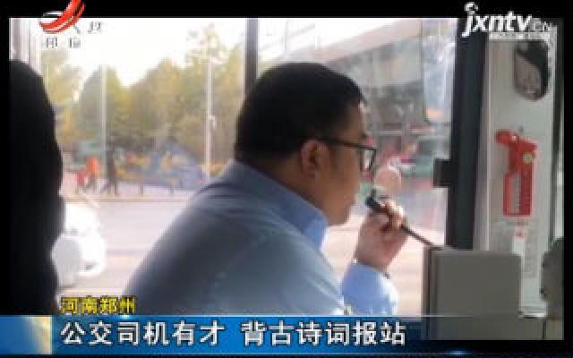 河南郑州:公交司机有才 背古诗词报站