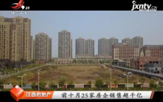 前十月25家房企销售超千亿