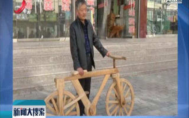 甘肃平凉:大叔不用一颗铁钉 做出纯木自行车