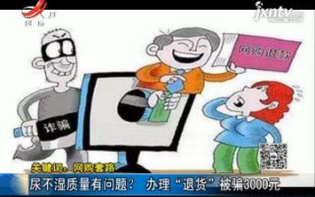 """【关键词:网购套路】江苏南通:尿不湿质量有问题? 办理""""退货""""被骗3000元"""