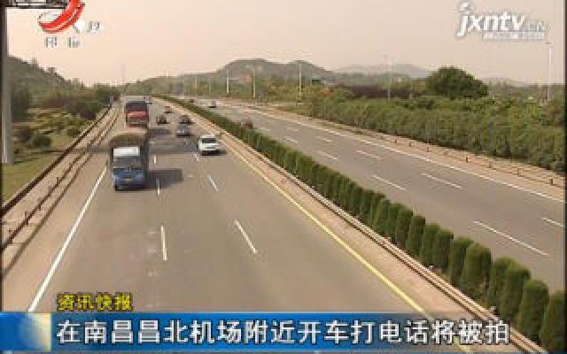 在南昌昌北机场附近开车打电话将被拍